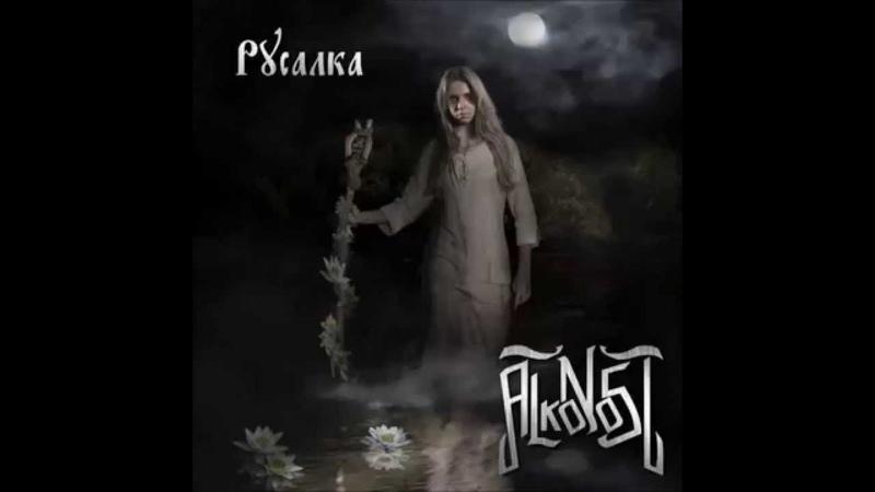 Alkonost - Rusalka (Алконост - Русалка)