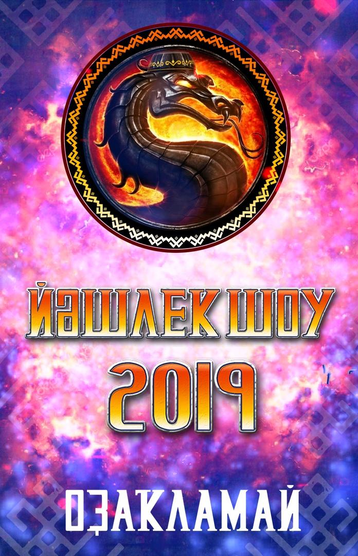 Афиша Уфа Й ШЛЕК ШОУ 2019