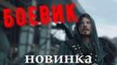 Очень КРУТОЙ Русский БОЕВИК ФАНТАСТИКА ФЭНТЕЗИ. Новинки кино 2020