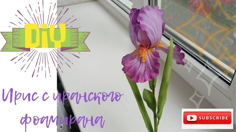 Бородатый ирис с иранского фоамирана Bearded iris from Iranian foamiran DIY