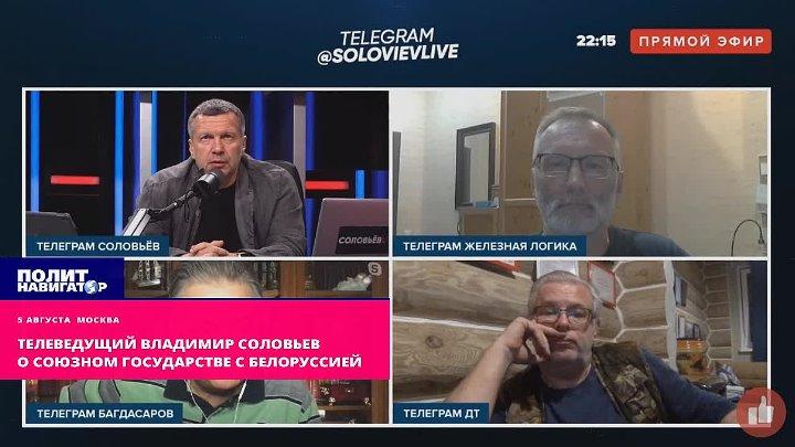Телеведущий Владимир Соловьев о Союзном государстве с Белоруссией