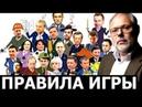 Законы власти и управления Михаил Хазин