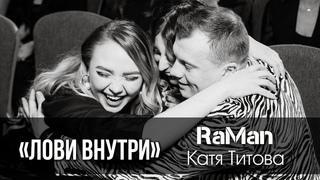 RAMAN (Роман Паршин) и Катя Титова ЛОВИ ВНУТРИ