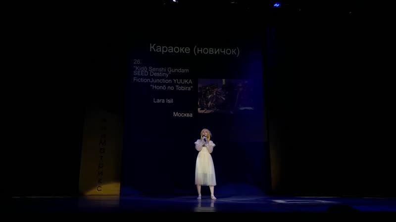 Kidō Senshi Gundam SEED Destiny FictionJunction YUUKA Honō no Tobira Lara Isil Москва Москва