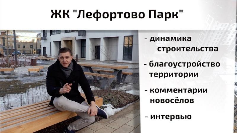 Обзор ЖК Лефортово Парк в Лефортово. Динамика строительства, интервью. Квартирный Контроль