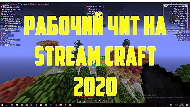 Рабочий чит на StreamCraft 2020