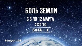 Катаклизмы за неделю с 6 по 12 марта 2020 года (English subtitles)