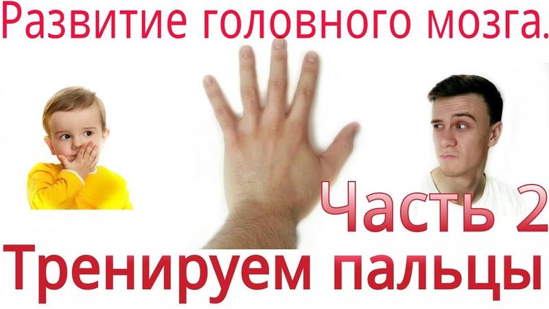 Тренируем пальцы рук Часть 2