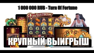 🎰Заносы недели ТОП 5! Выпуск #15 Mega Big Win 1 000 000 RUB - Turn Of Fortune
