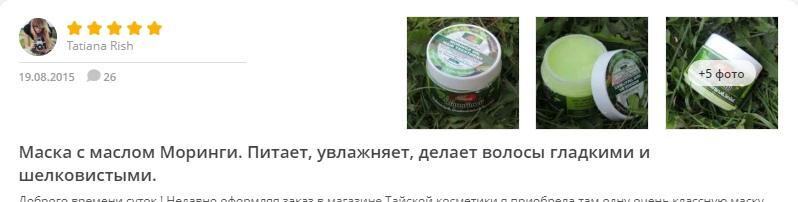 Маска для волос NT-Group Moringa Oil Hair Treatment отзыв