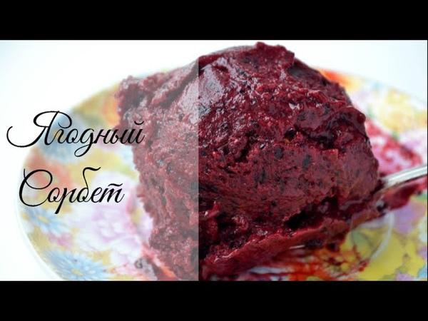 Домашнее ягодное мороженое Домашний сорбет Homemade Sorbet Фруктовые рецепты Домашние рецепты