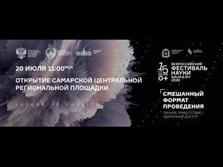 Открытие  Самарской центральной региональной площадки XV Всероссийского Фестиваля науки NAUKA 0+