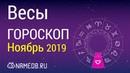 Знак Зодиака Весы Гороскоп на Ноябрь 2019