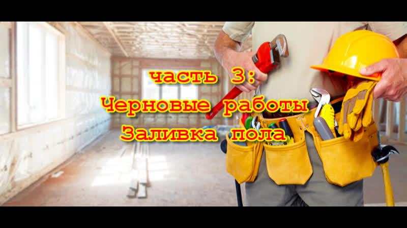 Капитальный ремонт однокомнатной квартиры в Б.Вруда ч.3: Черновые работы. Заливка пола