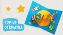 Поделка ко Дню Космонавтики - вариант 4. Pop up открытка