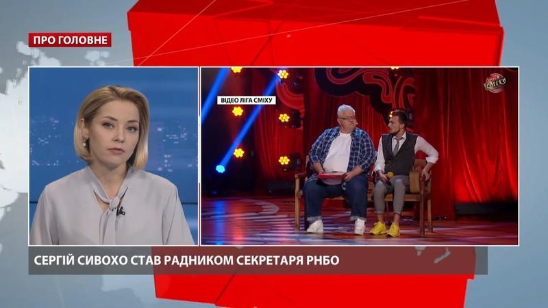 Сергій Сивохо став радником секретаря РНБО