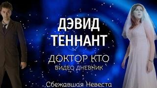 Сбежавшая Невеста   Видео дневник Дэвида Теннанта (русские субтитры)   Доктор Кто