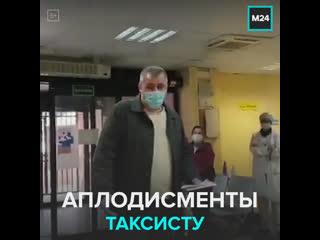 В Испании таксист стал бесплатно возить больных, а врачи его отблагодарили  Москва 24