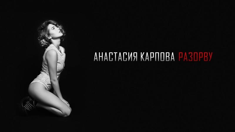 ПРЕМЬЕРА ВИДЕО Анастасия Карпова Разорву