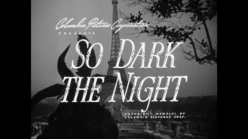 Ночь так темна So Dark the Night 1946 Джозеф Х Льюис