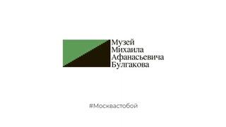 #Москвастобой - Экскурсия по выставке «Квартирный вопрос»
