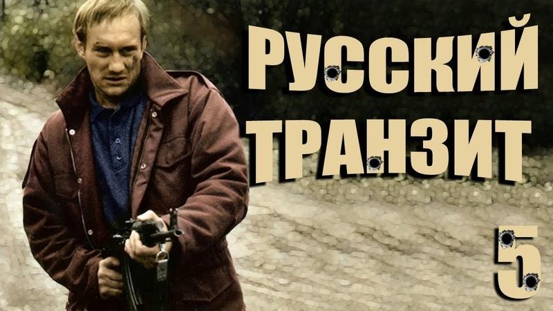 Русский транзит 5 серия