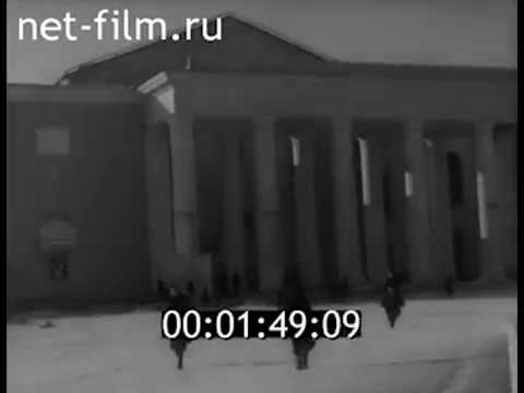1957 год. Новый дом Культуры имени XX партсъезда в городе Кирове..