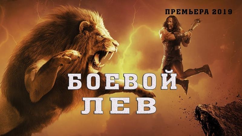 Хороший Исторический фильм 2019 ! «БОЕВОЙ ЛЕВ » Фильмы 2019 Кино 2019 HD