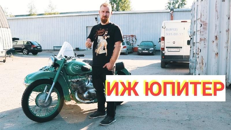 Реставрация мотоцикла ИЖ Юпитер. Восстановленный ИЖ.