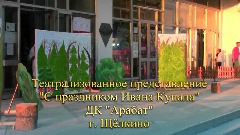С праздником Ивана Купала Дворец культуры Арабат г Щёлкино 06 07 2019