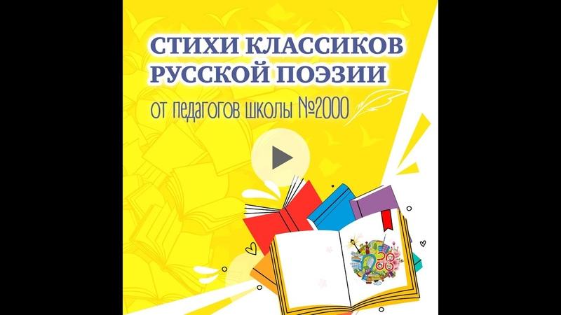 Стихи классиков русской поэзии 6