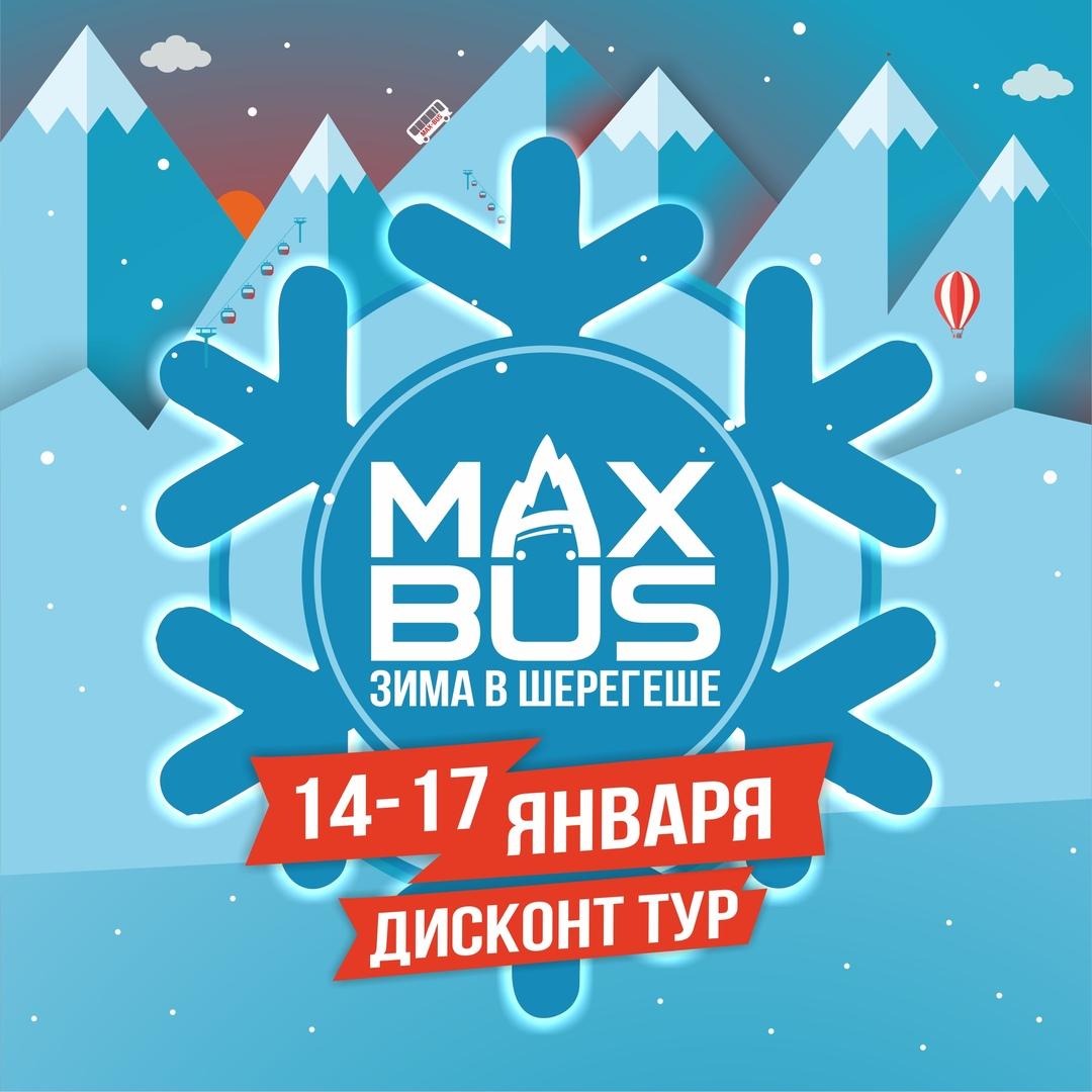 Афиша 14-17 ЯНВАРЯ /MAX-BUS/ ДИСКОНТ ТУР