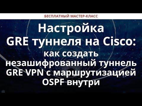 Настройка GRE туннеля на Сisco как создать незашифрованный туннель GRE VPN с маршрутизацией OSPF