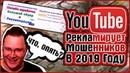 YouTube Рекламирует Сайт - Развод в 2019 Году/ Аукцион Сайтов wp-sites.website - Мошенники и Обман