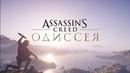 Прохождение Assassin's creed Odyssey 3 'Тяжелая Казнь'