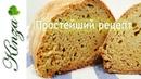 Хлеб на кефире ЭТО ОЧЕНЬ ПРОСТО!