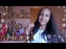 Back to school 2019 покупки к школе моя милая канцелярия