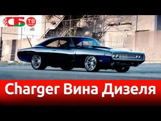 Charger Вина Дизеля   видео обзор авто новостей