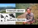 Главный уфолог Дальнего Востока - Валерий Двужильный. Неутомимый исследователь аномальных явлений.