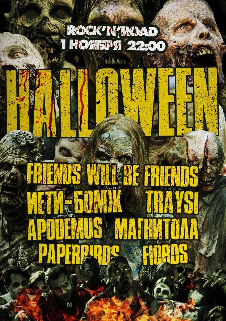 Афиша Нижний Новгород Halloween / Rock and Road / 1 ноября