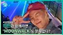 30.09.19 Singles Korea Moonwalk and bowling