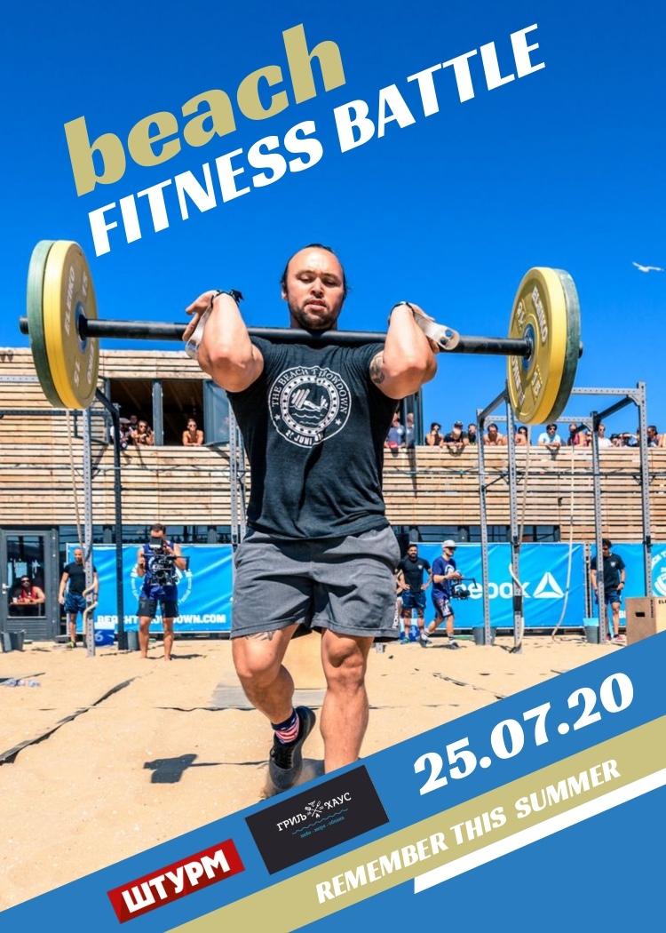 Афиша Тольятти Beach Fitness Battle