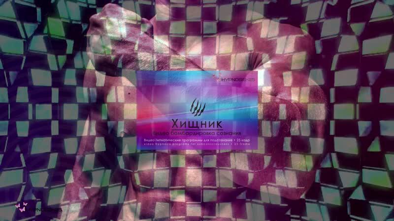 ✅ Hypnosis-25 Гипноз 25 Кадр Психокоррекция ХИЩНИК ОРАТОР.ПОЗИТИВ НА КАЖДЫЙ ДЕНЬ
