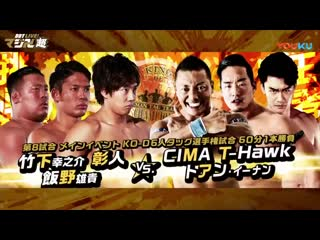 Akito, Konosuke Takeshita & Yuki Ino vs. CIMA, Duan Yingnan & T-Hawk (DDT Live! Maji Manji Super New Year Special)