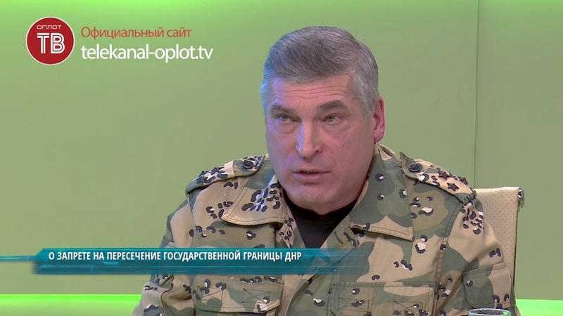 Комментарий дня О запрете на пересечение государственной границы ДНР 20 02 2020