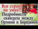 Дом 2 новости 12 ноября эфир 18 11 19 Вся страна на ушах Подробности скандала Бородиной и Орловой