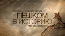 Легенды русского балета. Леонид ЯКОБСОН