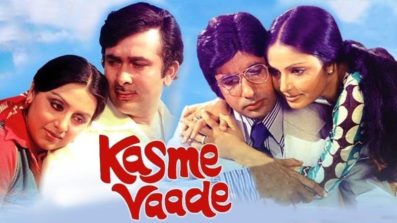 Kasme Vaade 1978 Full Hindi Movie Amitabh Bachchan Rakhee Neetu Singh Randhir Kapoor