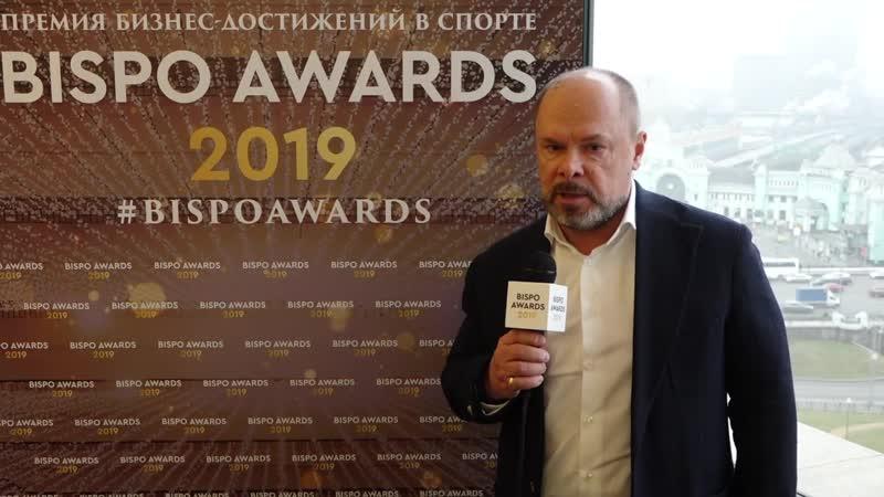 Короткая речь президента Федерации Сергея Ерёмина на BISPO AWARDS 2019