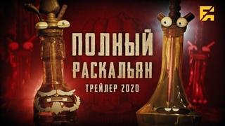 """""""Полный Раскальян"""" - Трейлер 2020 [Commercial]"""